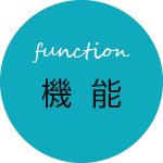 function 機能
