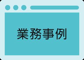 クイックデザインサービス 企業向けホームページデザイン制作パッケージCP 業務事例