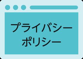クイックデザインサービス 企業向けホームページデザイン制作パッケージCP プライバシーポリシー