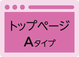 クイックデザインサービス ショップ/店舗向けホームページデザイン制作パッケージSP トップページAタイプ