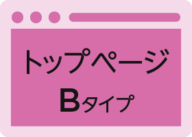 クイックデザインサービス ショップ/店舗向けホームページデザイン制作パッケージSP トップページBタイプ
