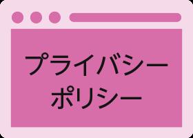クイックデザインサービス ショップ/店舗向けホームページデザイン制作パッケージSP プライバシーポリシー