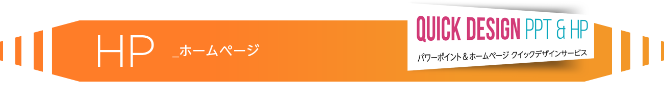 HPホームページ|クイックデザイン・レイアウトサービス