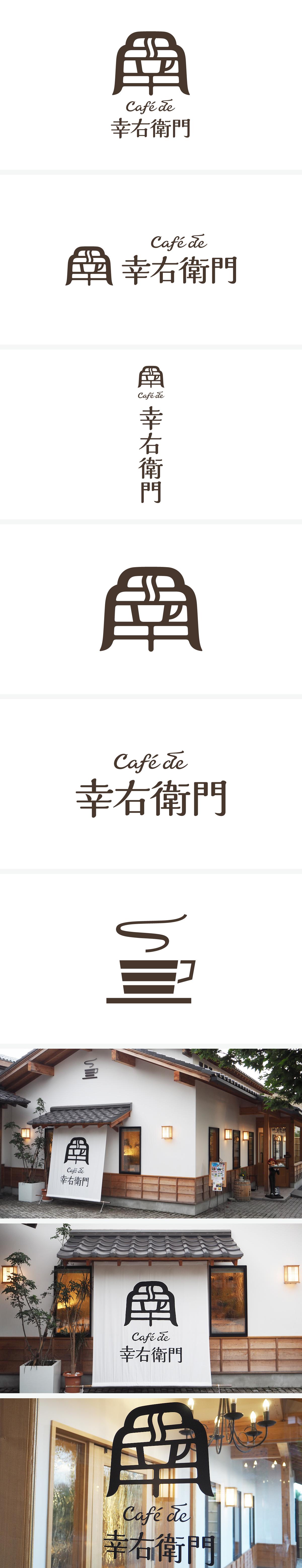 Café de 幸右衛門