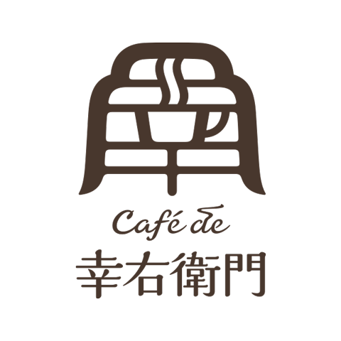 Cafe de 幸右衛門