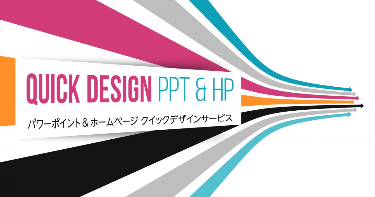 PPTパワーポイント&HPホームページ クイックデザインサービス