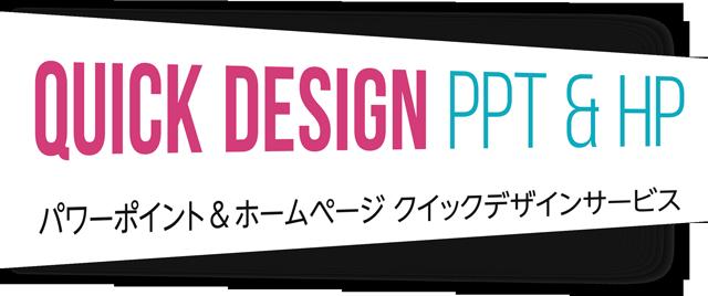 Quick Design -PPTパワーポイント & HPホームページ クイックデザインサービス