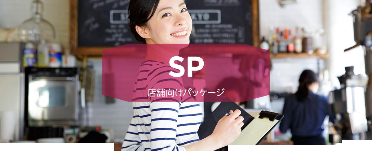 クイックデザインサービス ショップ/店舗向けホームページ作成パッケージ SP