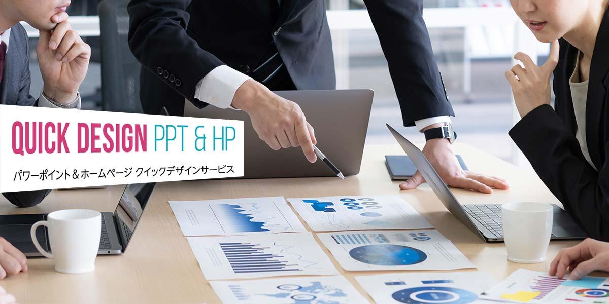 クイックデザインサービス ーPPT パワーポイント作成パッケージ