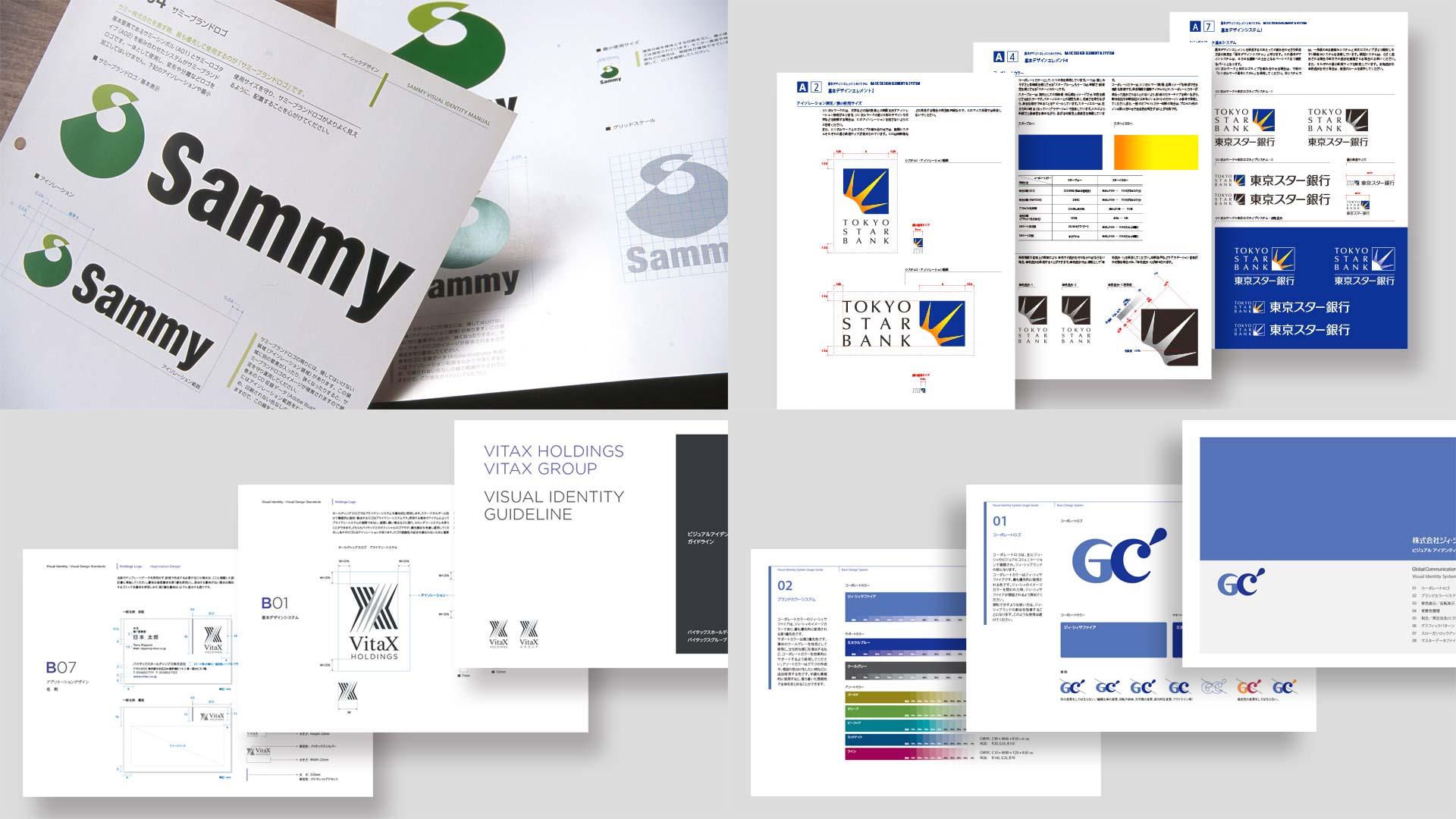 CIデザイン・VIガイドライン/デザイン・スタイルガイド